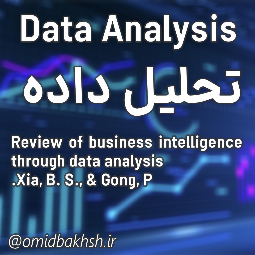 تحلیل داده